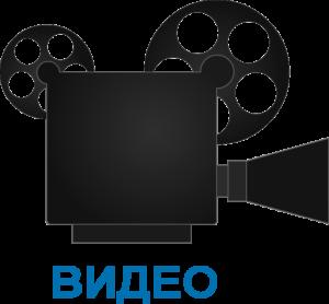 камера-2